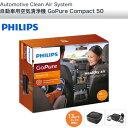 PHILIPS フィリップス 自動車用空気清浄機 GoPure(ゴーピュア) GPC50 GPC05BLKX1【あす楽対応】【送料無料】【S1】