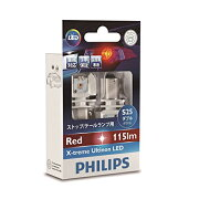 PHILIPS フィリップス エクストリーム アルティノン LED ストップ&テールランプ(レッド) ・ S25ダブル(P21/5W) ・ 115/15lm 【12899RX2】