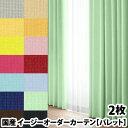 選べる14色カーテン パレット 2枚組 幅:~100cm 丈: ~115cm イージーオーダーカーテン ウォッシャブル 厚地 2枚セット(代引き不可)【送料無料】