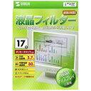 サンワサプライ ノート液晶保護フィルター(17.0型) CRT-LC170L4(代引不可)【S1】