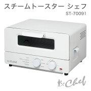 スチームトースター シェフ ホワイト ST-70091 キッチン家電 トースター オーブントースター スチーム 水蒸気 おしゃれ シンプル【送料無料】