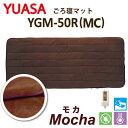 YUASA ユアサプライムス ごろ寝マット 1畳タイプ モカ 172cm×75cm YGM-50R(MC) 電気マット ホットマット 丸洗い可能【送料無料】【smtb-f】