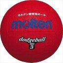 モルテン(molten) ドッジボール 3号 D3R 突き抜け防止バルブ 特許登録済 ゴム R赤