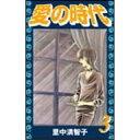 愛の時代 (3) 里中満智子 /出版社:里中プロダクション
