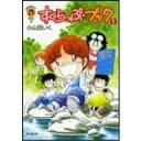 すくらっぷ・ブック (1) 小山田いく /出版社:ジュークブックス