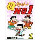 母ちゃんNO.1 (1) 赤塚不二夫 /出版社:フジオ・プロダクション