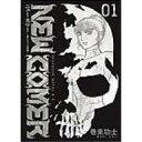 NEW COMER〜来たるべき者達〜 (1) 巻来功士 /出版社:コアミックス