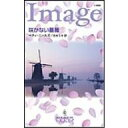 咲かない薔薇 ベティ・ニールズ 翻訳:吉本ミキ /出版社:ハーレクイン社