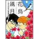 數位內容 - 花鳥風月(はなとりかぜつき)〜ぼくたちの初恋綺譚〜 アユ・ヤマネ /出版社:リブレ出版
