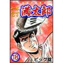 一本包丁満太郎 (18) 牛丼勝負 ビッグ 錠 /出版社:リュウプロ