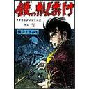 ファイトメンシリーズ (2) 鉄のかんおけ 横山まさみち /出版社:横山プロダクション