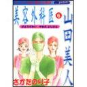 美容外科医 山田美人 (6) さかた のり子 /出版社:あおば出版