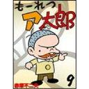 もーれつア太郎 (9) 赤塚不二夫 /出版社:フジオ・プロダクション