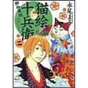 數位內容 - 猫絵十兵衛 〜御伽草紙〜 (2) 永尾まる /出版社:少年画報社