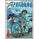 數位內容 - 【10%OFFクーポン対象】アオバ自転車店 (9) 宮尾岳 /出版社:少年画報社