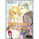 結婚する気はありません! (3) 朝日奈ミカ /出版社:ソルマーレ編集室