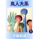 數位內容 - 鳥人大系 (1) 手塚 治虫 /出版社: