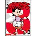 天才バカボン (3) 赤塚不二夫 /出版社:フジオ・プロダクション