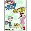 數位內容 - 不二夫のギャグありき (2) 赤塚不二夫 /出版社:フジオ・プロダクション
