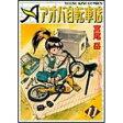 アオバ自転車店 (11) 宮尾岳 /出版社:少年画報社