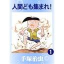 【10%OFFクーポン対象】人間ども集まれ! (1) 手塚 治虫 /出版社: