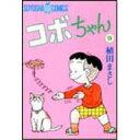 コボちゃん (9) 植田 まさし /出版社:蒼鷹社