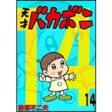 天才バカボン (14) 赤塚不二夫 /出版社:フジオ・プロダクション