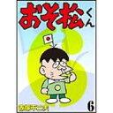 おそ松くん (6) 赤塚不二夫 /出版社:フジオ・プロダクション