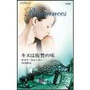數位內容 - キスは復讐の味 ケイト・ウォーカー 翻訳:中村美穂 /出版社:ハーレクイン社