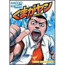 くまがヤン 漫画:横島一 原作:猪原賽 /出版社:少年画報社