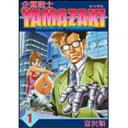 數位內容 - 企業戦士YAMAZAKI (1) 富沢 順 /出版社:コアミックス