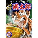 一本包丁満太郎 (15) 牛丼勝負 ビッグ 錠 /出版社:リュウプロ