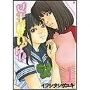 漫畫 - 女王様がいっぱい (1) イワシタシゲユキ /出版社:コアミックス