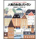 人気のあるレストラン 文:徳田雄洋 絵:村井宗二 /出版社:岩波書店