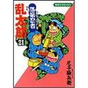 落第忍者乱太郎 (21) 尼子騒兵衛 /出版社:朝日新聞社