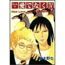 パーム (17) 愛でなく IV 獸木野生 /出版社:新書館