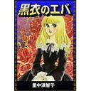 【10%OFFクーポン対象】黒衣のエバ 里中満智子 /出版社:里中プロダクション