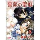 薔薇の聖痕 (8) 森崎令子 /出版社:フェアベル