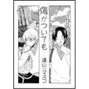 漫畫 - 【10%OFFクーポン対象】[BOYS JAM!]傷がついても 遠山マスコ /出版社:新書館