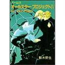 パーム (13) オールスター・プロジェクト IV 獸木野生 /出版社:新書館