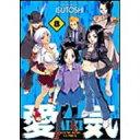 漫畫 - 愛気 (8) ISUTOSHI /出版社:少年画報社
