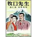 數位內容 - 牧口先生 (13) 北野英明 /出版社:潮出版社
