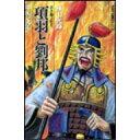 項羽と劉邦 (10) 横山 光輝 /出版社:潮出版社/光プロダクション