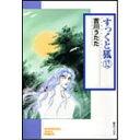 數位內容 - すっくと狐 (12) 吉川 うたた /出版社:朝日新聞社