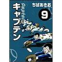 漫畫 - キャプテン (9) ちばあきお /出版社:ホーム社