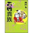 數位內容 - 【10%OFFクーポン対象】百姓貴族 (2) 荒川弘 /出版社:新書館