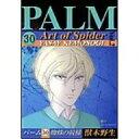 パーム (30) 蜘蛛の紋様 II 獸木野生 /出版社:新書館
