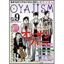 月刊オヤジズム 2014年 Vol.9 ソルマーレ編集部 /出版社:ソルマーレ編集室
