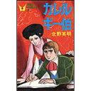 漫畫 - カレルギー伯 北野英明 /出版社:潮出版社