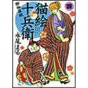 樂天商城 - 猫絵十兵衛 〜御伽草紙〜 (4) 永尾まる /出版社:少年画報社